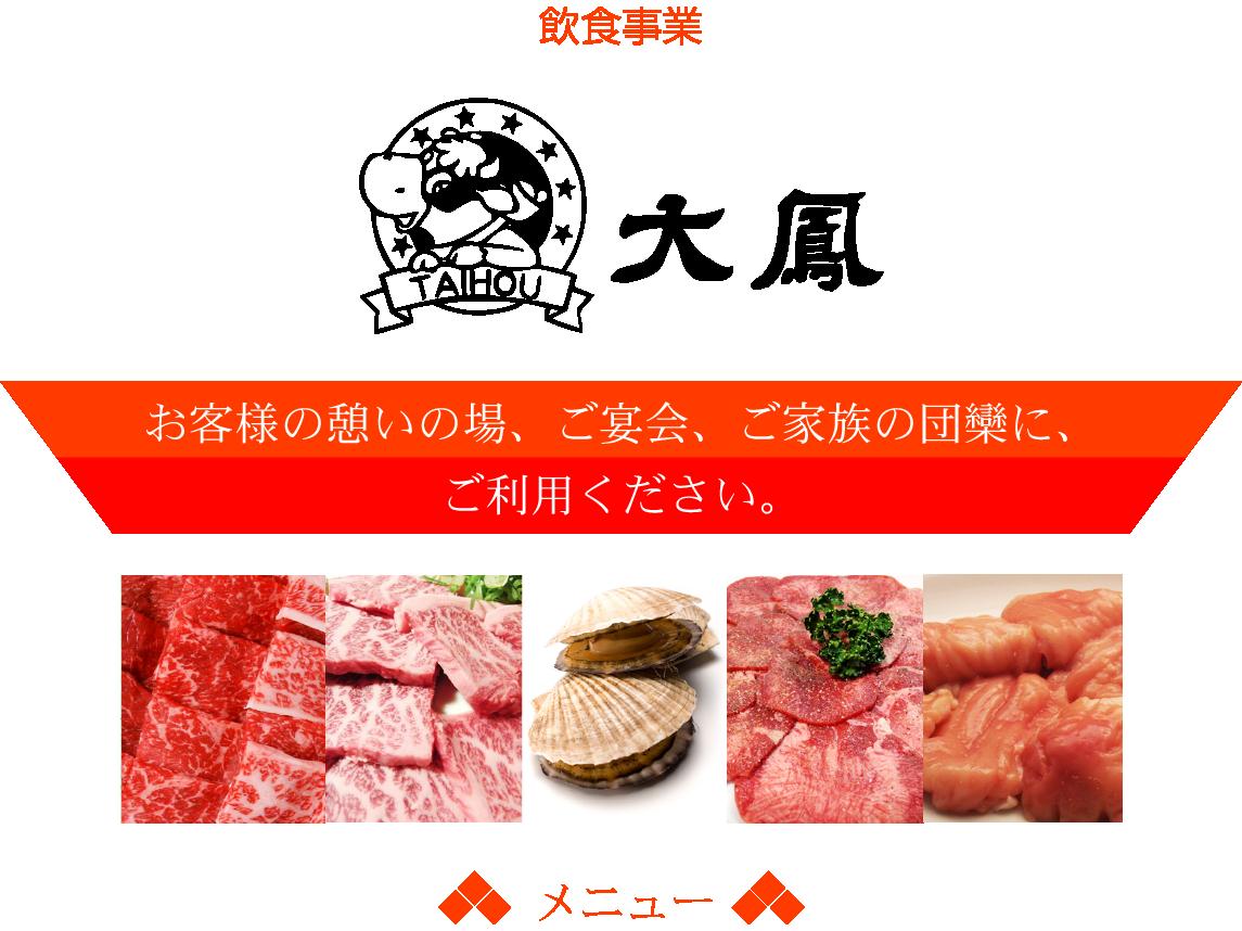 insyoku_01