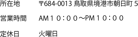 insyoku_text