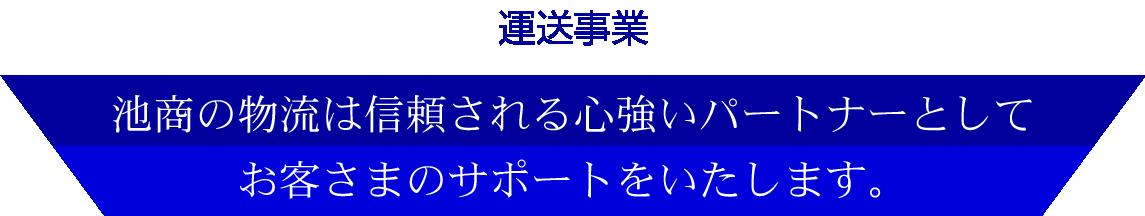 unsou_01